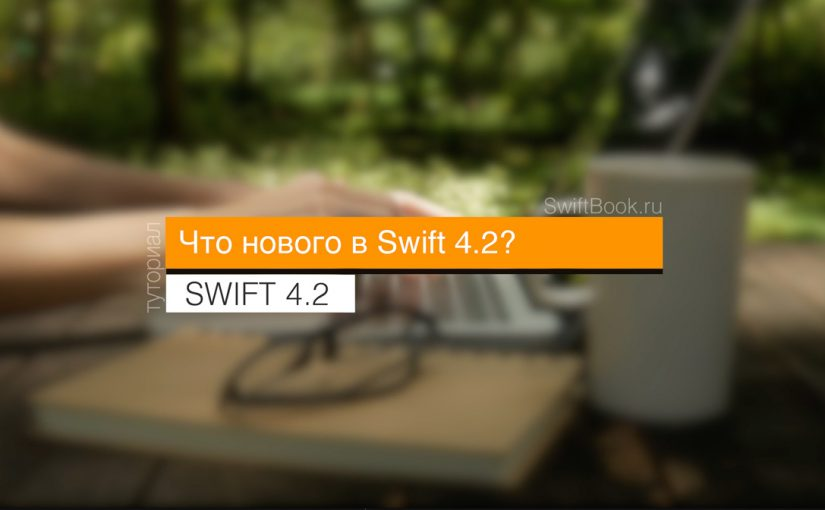 Что нового в Swift 4.2?