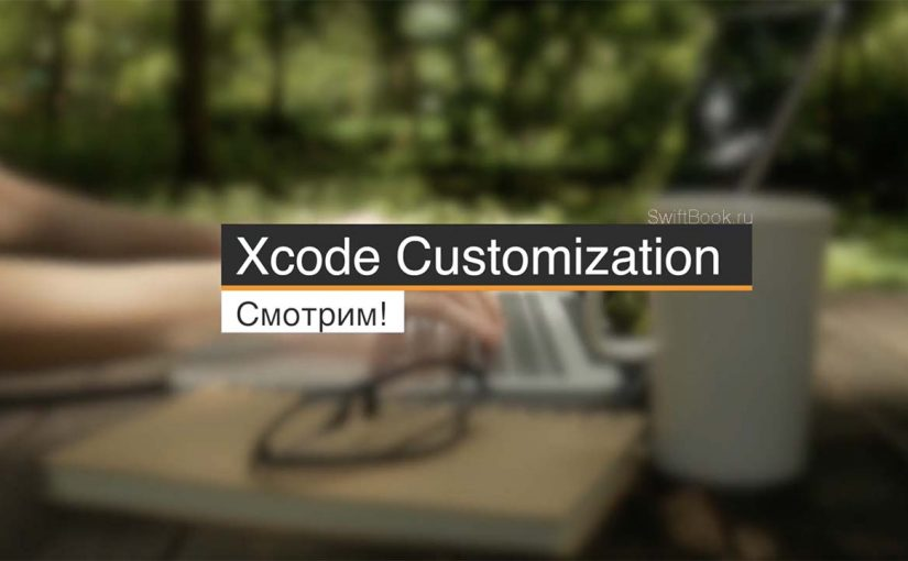 Xcode Customization