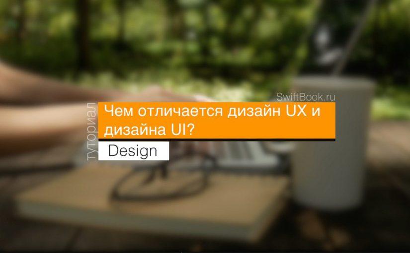 Чем отличаются дизайн UX и дизайн UI?