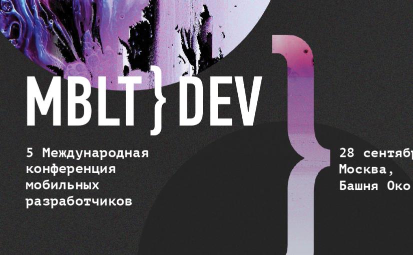 Конференция MBLT Dev 2018