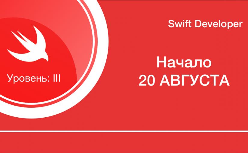 Третья ступень вебинаров — Swift Developer
