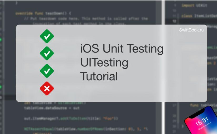Туториал по модульному тестированию iOS и UI тестированию