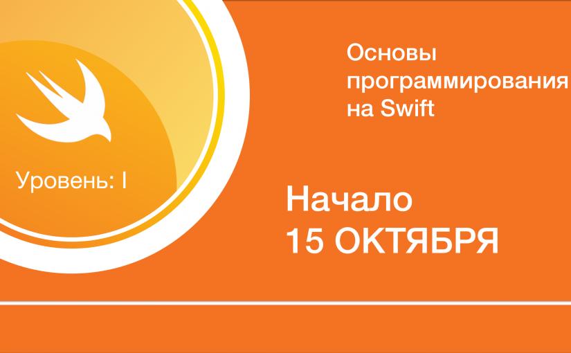 Серия вебинаров «Основы программирования на Swift»