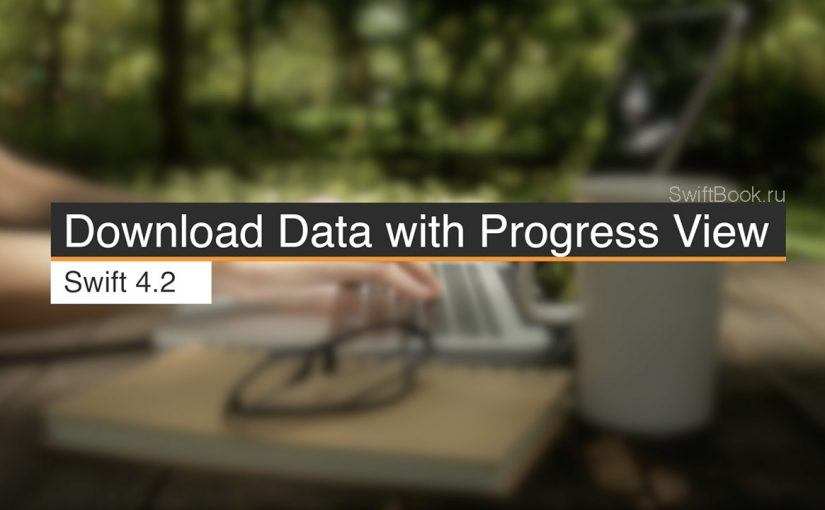 Download Data with Progress View
