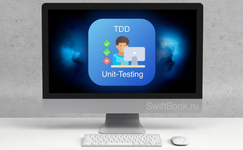 Долгожданный курс по TDD и Unit Testing