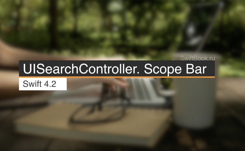 UISearchController. Scope Bar