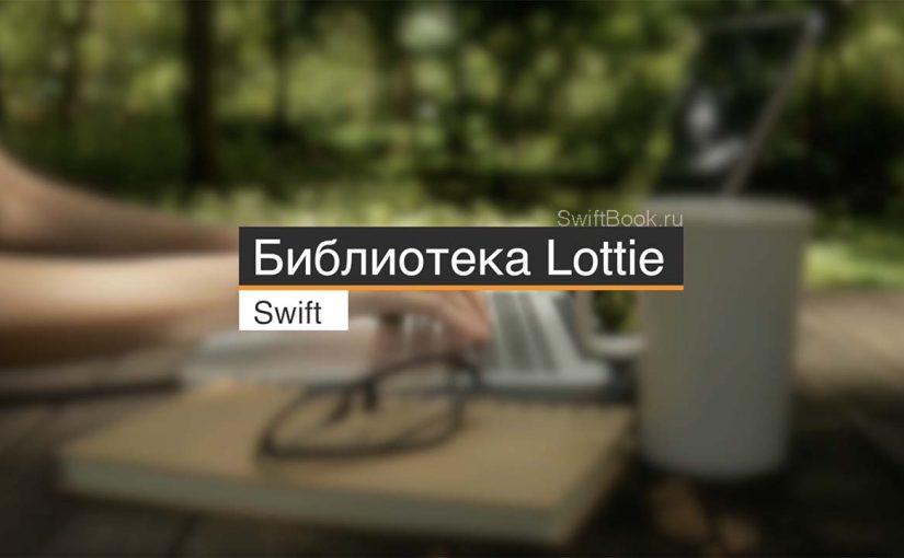 Библиотека Lottie