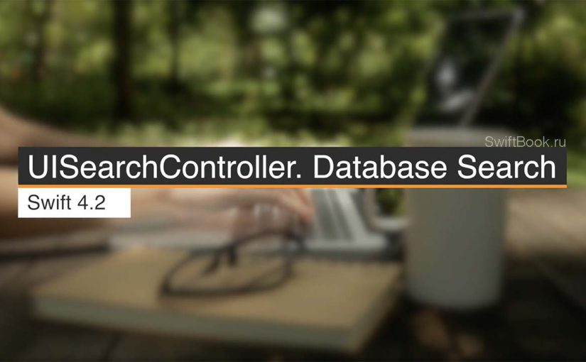 UISearchController. Database Search