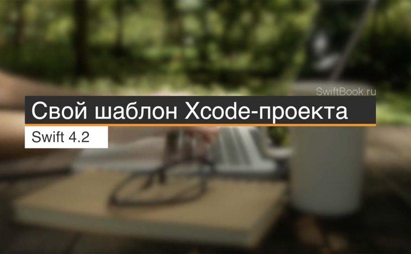 Свой шаблон Xcode-проекта