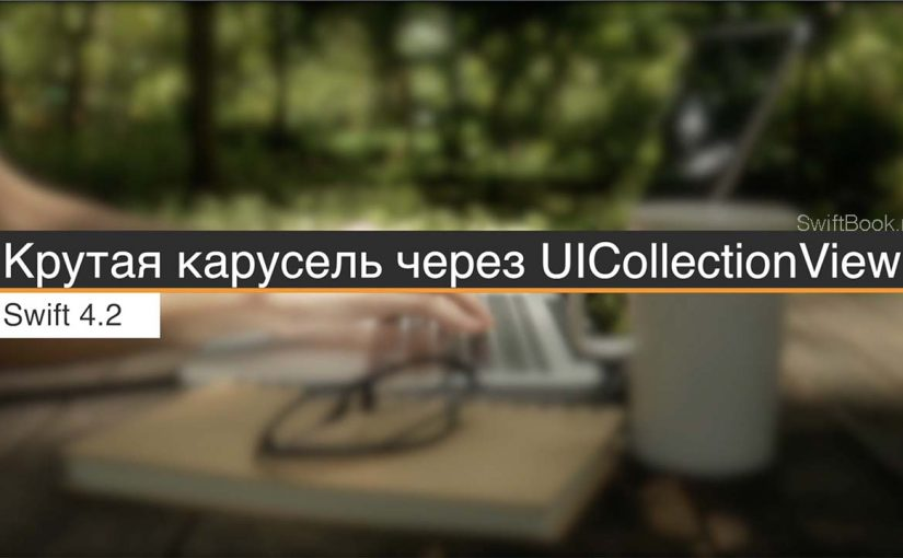 Крутая карусель через UICollectionView