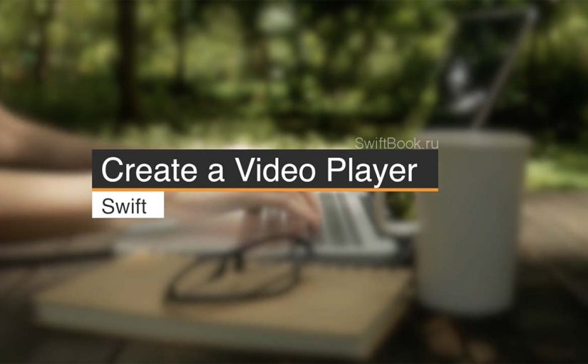 Create a Video Player