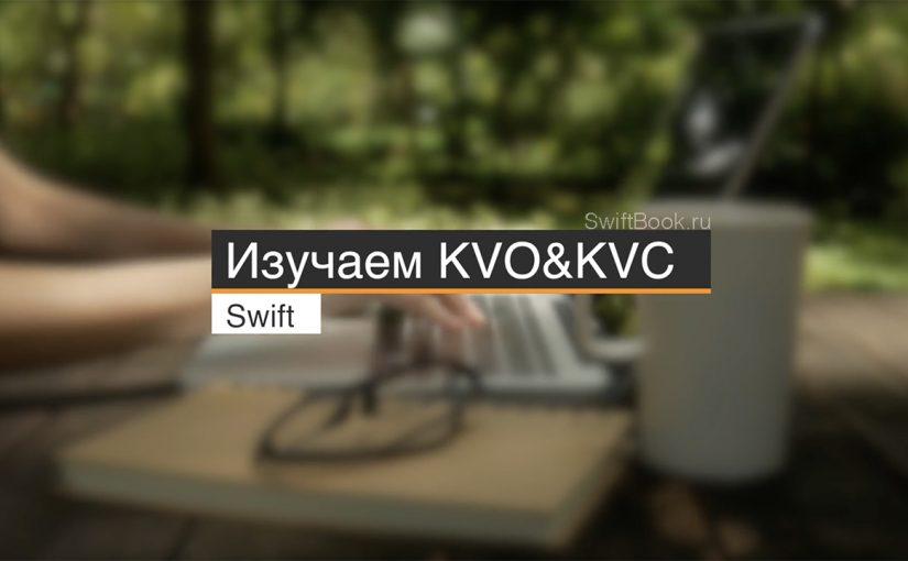 KVO Key-Value Observing и KVC Key-Value Coding