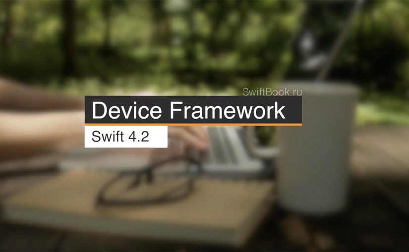 Device Type with Device Framework