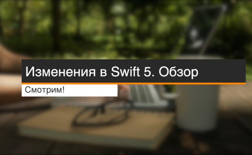 Изменения в Swift 5