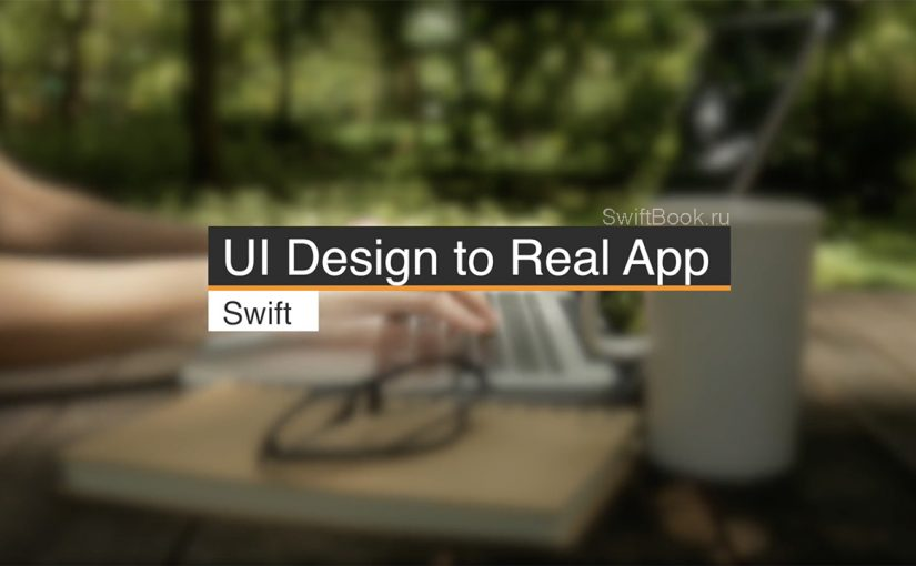 UI Design to Real App