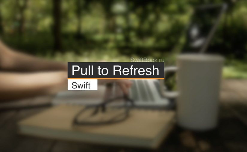 Pull to Refresh