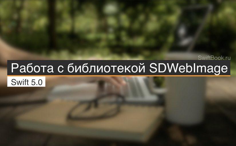 Работа с библиотекой SDWebImage (Swift 5)