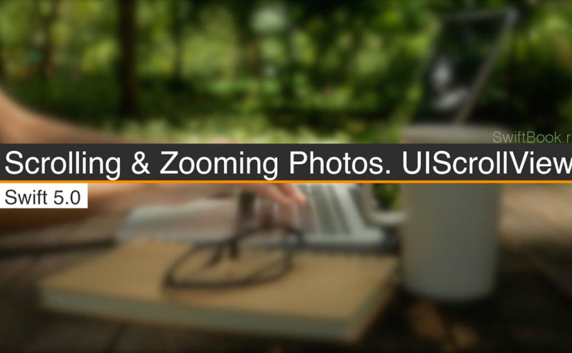 Scrolling and Zooming Photos — UIScrollView Tutorial (Swift 5)