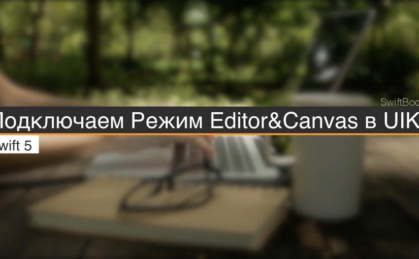 Подключаем Режим Editor&Canvas в UIKit