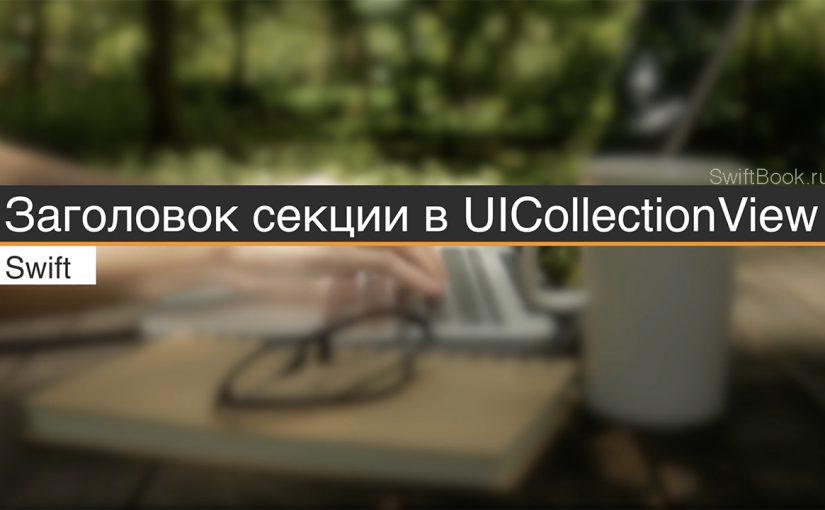 Заголовок секции в UICollectionView
