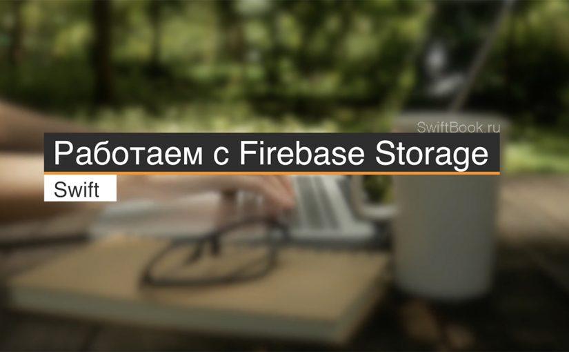 Загружаем и скачиваем изображения используя Firebase Storage