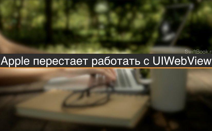 Apple перестает работать с UIWebView с апреля 2020