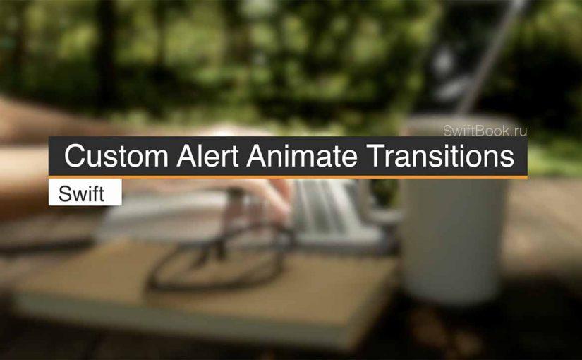 Custom Alert Animate Transitions