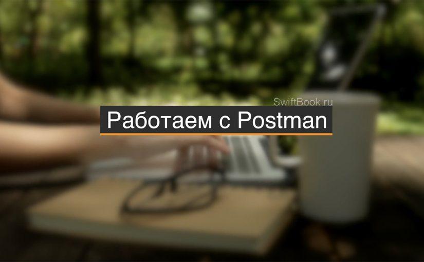 Работаем с Postman
