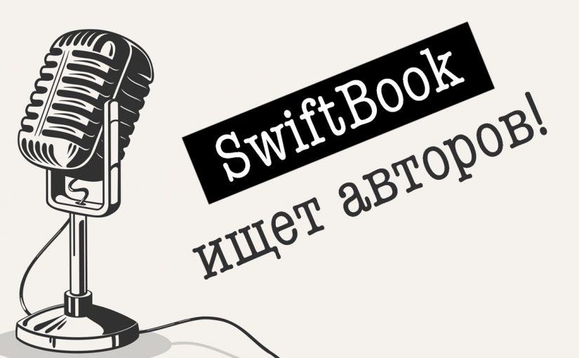 SwiftBook ищет авторов!