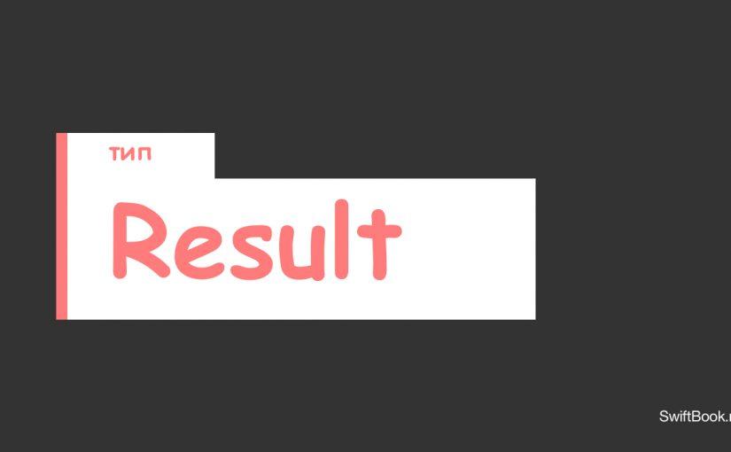 Сила типов Result в Swift