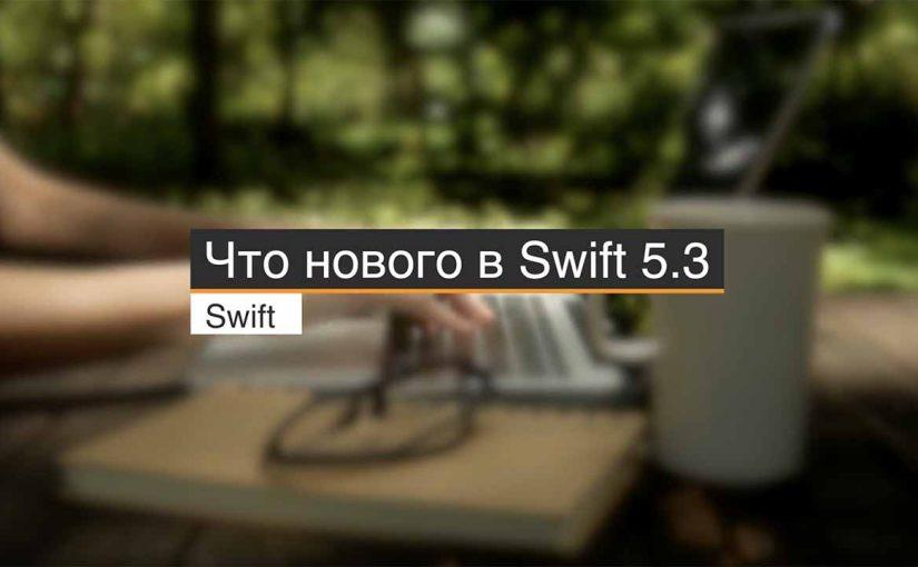 Что нового в Swift 5.3