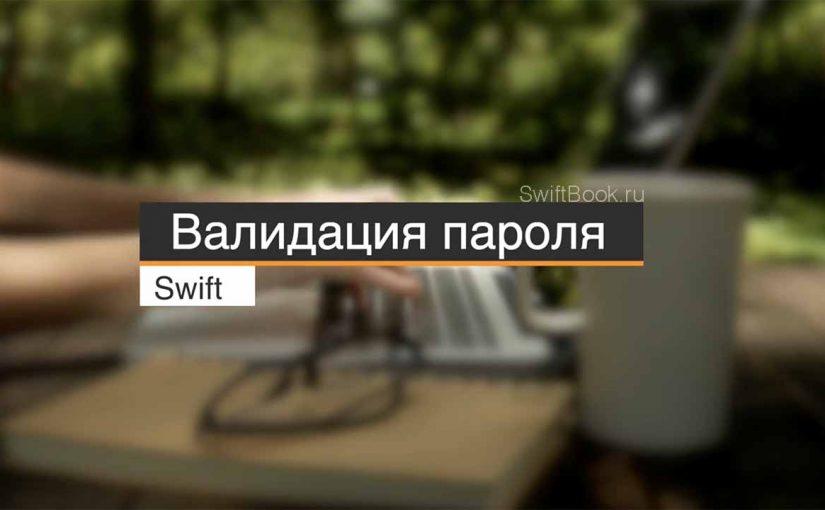 Валидация пароля при помощи регулярных выражений (Swift 5)