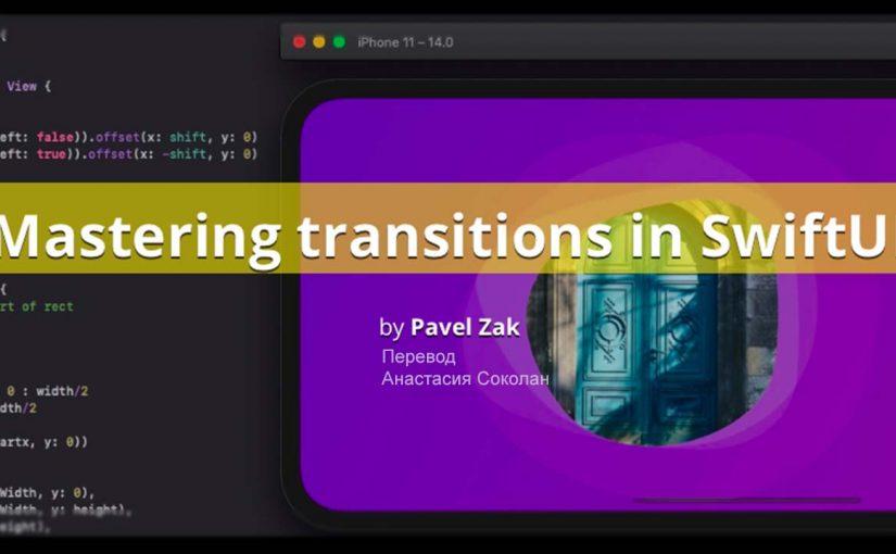 Изучаем переходы в SwiftUI