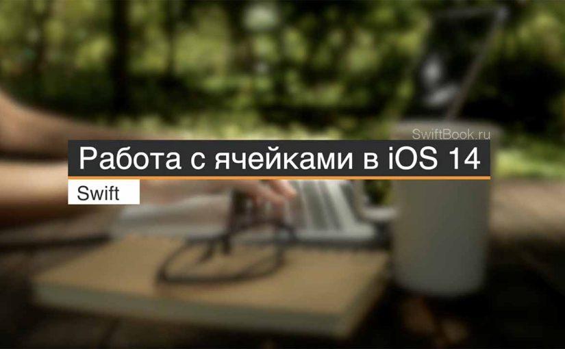 Работа с ячейками в iOS 14