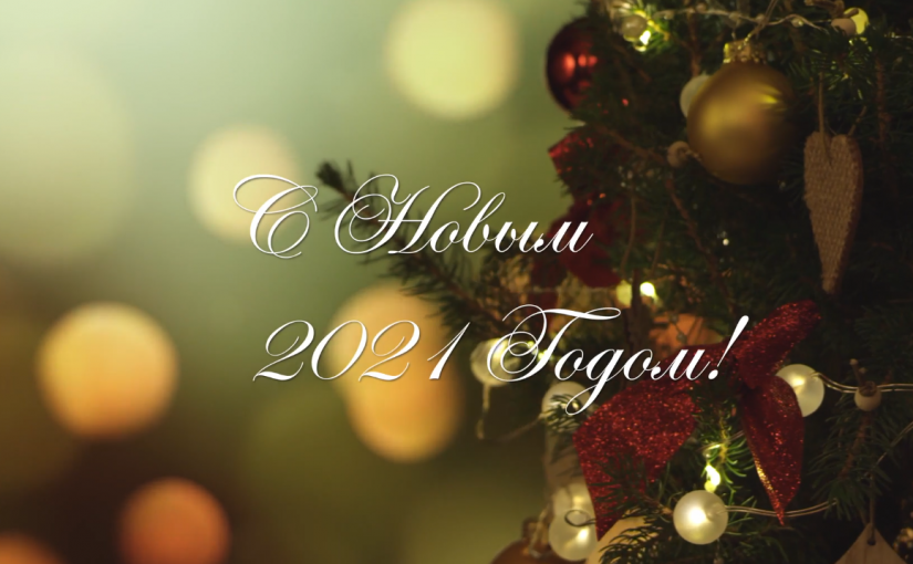 Новогоднее обращение!