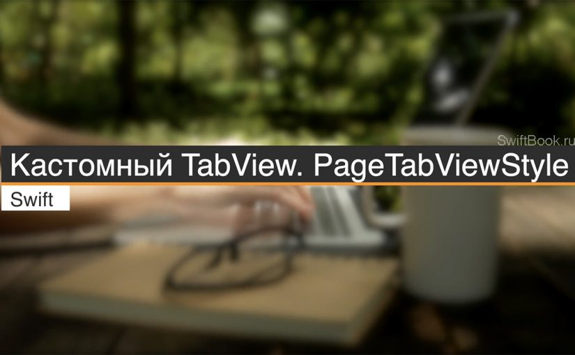 Кастомный TabView. PageTabViewStyle
