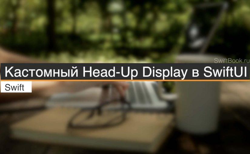 Кастомный Head-Up Display в SwiftUI
