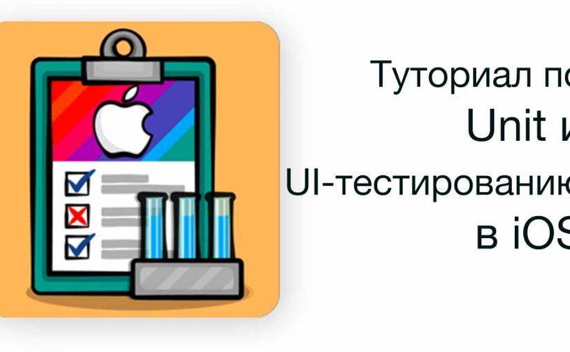 Туториал по Unit и UI-тестированию в iOS