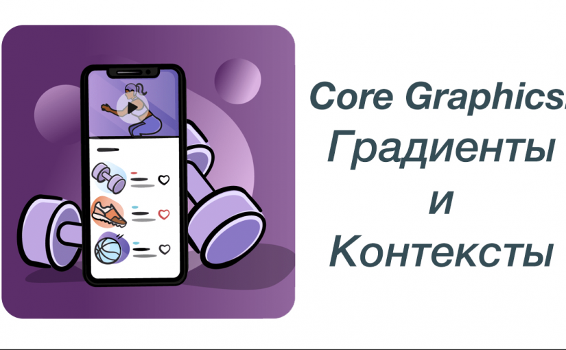 Туториал по Core Graphics: градиенты и контексты