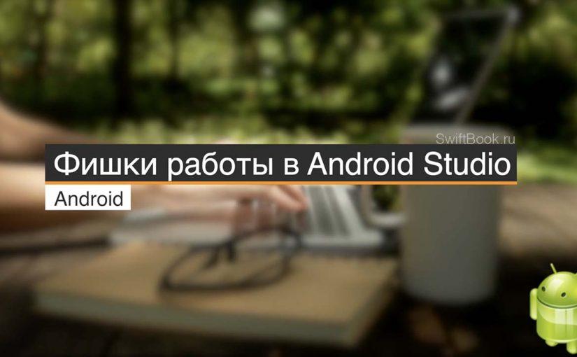 Фишки работы в Android Studio