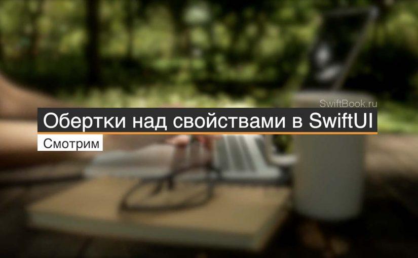 Обертки над свойствами (property wrappers) в SwiftUI