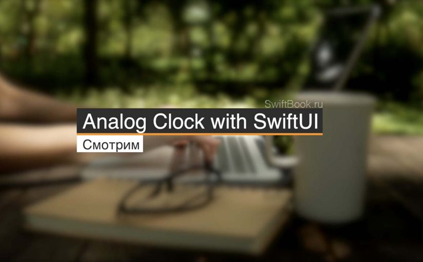 Analog Clock with SwiftUI