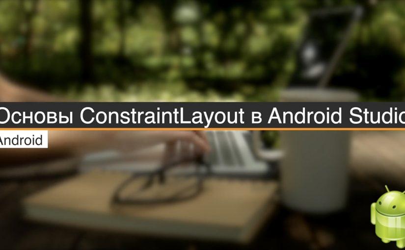 Основы расстановки элементов интерфейса в Android Studio