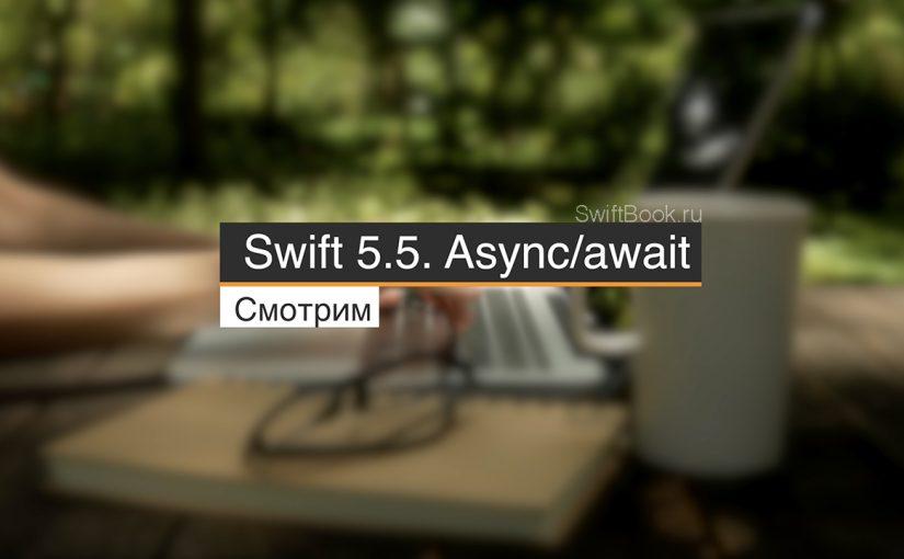 Swift 5.5. Async/Await