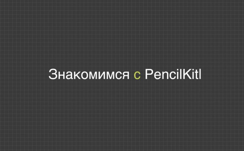 Знакомимся с PencilKit