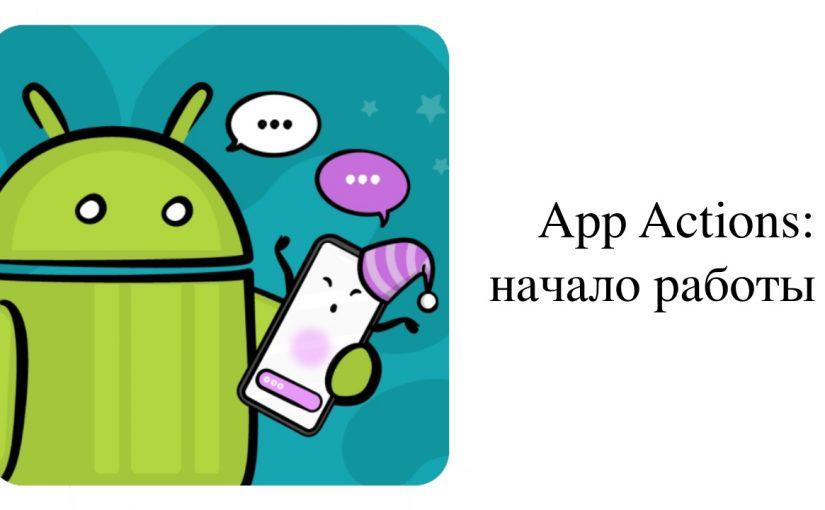 App Actions: начало работы