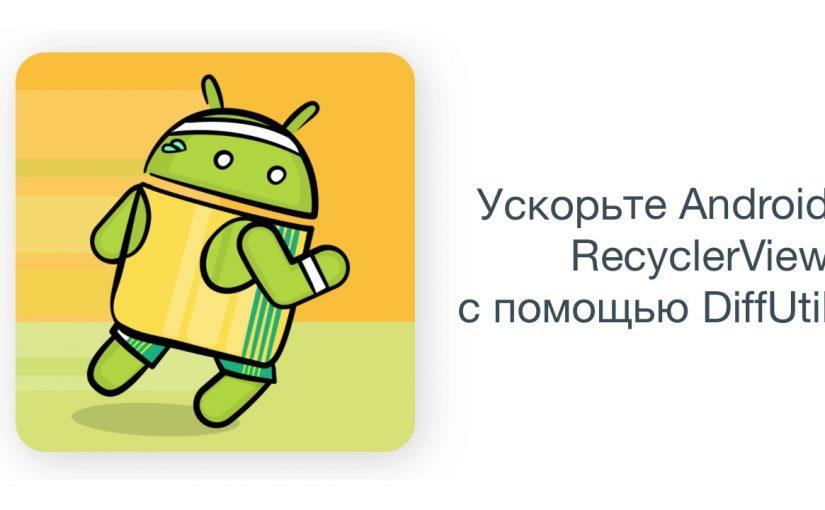 Ускорьте Android RecyclerView с помощью DiffUtil
