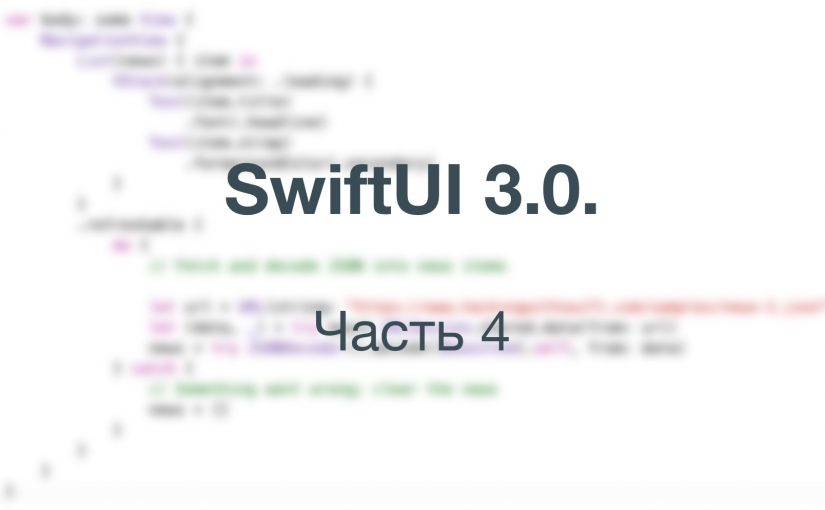 SwiftUI 3.0. Четвертая часть