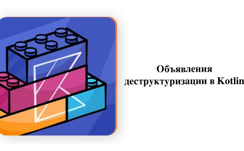 Объявления деструктуризации в Kotlin