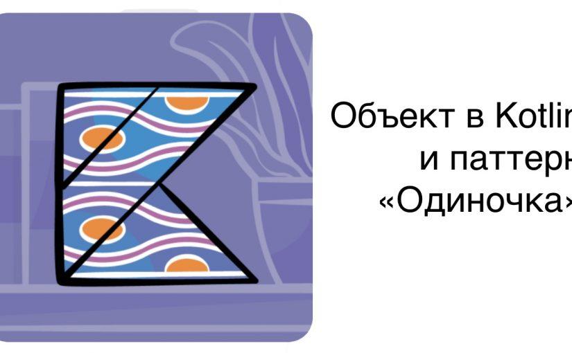 Объект в Kotlin и паттерн «Одиночка»